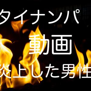 タイのナンパ動画で炎上しているのは誰?田附裕樹、メック加藤の経歴と写真
