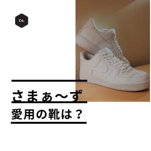 さまぁ~ずの三村、大竹が履いている靴やスニーカー、ブーツは何?