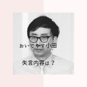 おいでやす小田の失言内容は何?なんて言った?