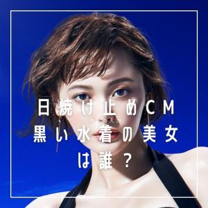 【2021年】サンカット日焼け止めのCMの黒い水着の女の子(美女)は誰?