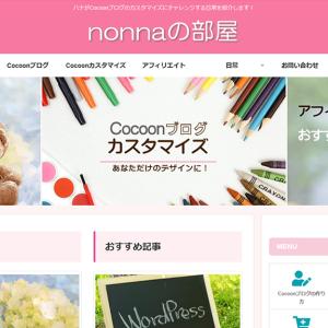 Cocoonブログをサイト型トップページにカスタマイズしました!