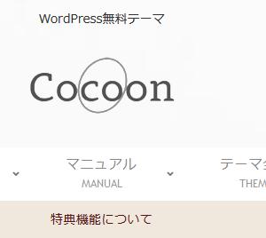 「Cocoonの寄付特典機能」入手でテーマへ開発支援しましょう!