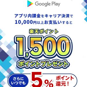 アプリ内課金を楽天モバイルキャリア決済で1500ポイントゲット