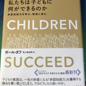 【子育て中の方・教育者必読】私たちは子供に何ができるのか レビュー #19