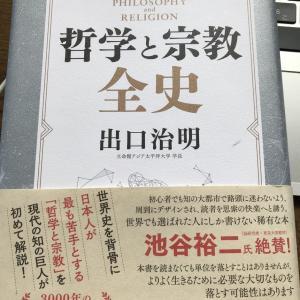 【有力教養書】哲学と宗教全史 レビュー #20