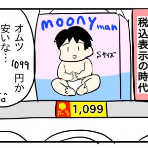 【日常マンガ】西松屋の値段マジック
