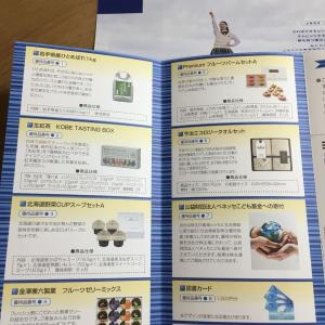 【株主優待】東京個別指導学院から紅茶、パイオラックスからご当地ラーメンセットが届きました。