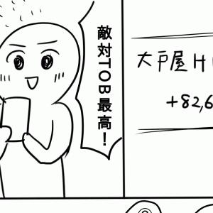 【漫画】「初めてTOB銘柄を保有することになり、どうすればいいかわからない大戸屋株主」