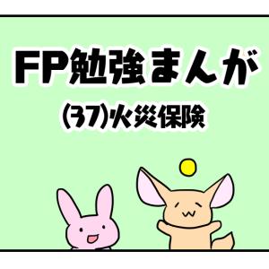 火災保険–FP勉強まんが(37)