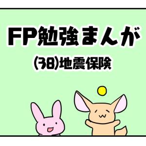 地震保険–FP勉強まんが(38)