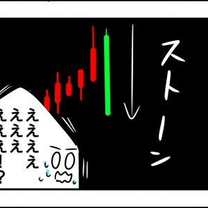 【漫画】頑張れ!株の初心者ちゃん(2)洗礼