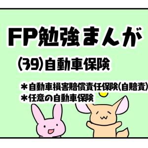 自動車保険–FP勉強まんが(39) 強制加入のものと任意加入のものがあるよ。