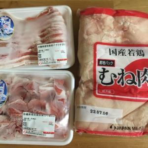 【優待】JMHDから肉!!!が届いたのでテンションが上がったよ
