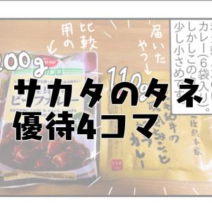 【優待漫画】サカタのタネのミニカレー