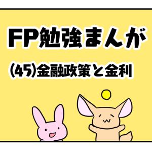 金融政策と金利–FP勉強まんが(45)日銀の金融政策 金利と景気の関係は?