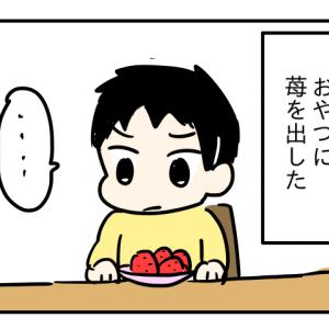 【育児絵日記】息子(2歳)のイチゴの食べ方が贅沢