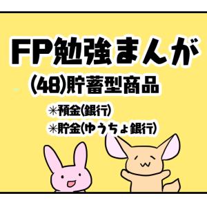 貯蓄型商品–FP勉強まんが(48) 預金と貯金など。