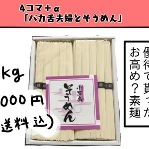 【優待漫画】バカ舌夫婦とそうめん(USMH)