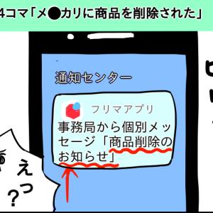 【日常漫画】メ●カリに商品を削除された