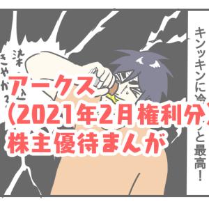 【優待漫画】アークスの林檎ジュースはいいぞ