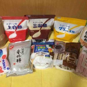 三井製糖ホールディングスから大量のお砂糖が届いた!