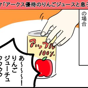 【優待漫画】アークスのりんごジュースと息子