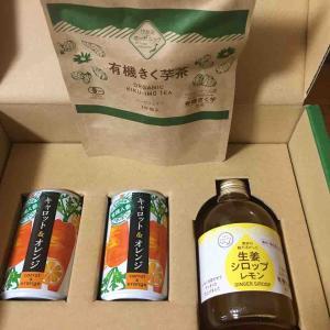 ワタミのきく芋茶・生姜シロップ・キャロットジュース