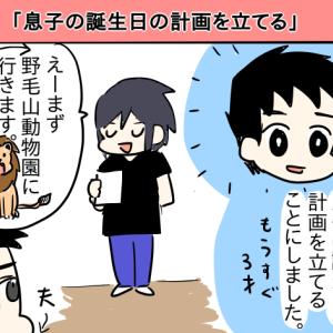 【優待漫画】息子の誕生日の計画を立てる