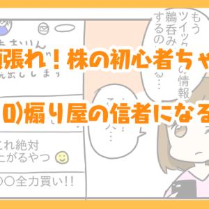 【漫画】頑張れ!株の初心者ちゃん(10) 煽り屋の信者になる