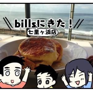 【漫画】bills七里ヶ浜で優待パンケーキ。優雅に朝食をとるよ。
