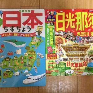 昭文社のまっぷるシリーズが到着して旅行に行きたくなる。他、すかいらーく・フジ