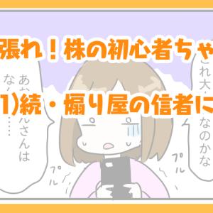 【漫画】頑張れ!株の初心者ちゃん(11) 続・煽り屋の信者になる
