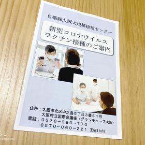 自衛隊大阪大規模接種センターで新型コロナウィルスワクチンを打ってきました