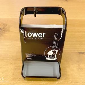 山崎実業 tower(タワー) お玉&鍋ふたスタンドは、ル・クルーゼの重い蓋も倒れない!