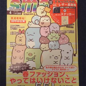 smart4月号増刊