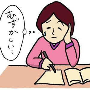 理学療法士国家試験