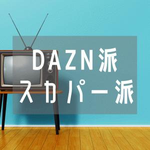 プロ野球のネット配信なら「DAZN」と「スカパー!」のどっち?DAZNのメリットとデメリットを比較