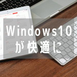 Windows10の使いにくさを解決するソフト、「Back to XP/7 for 10」を使うとパソコン操作が快適に