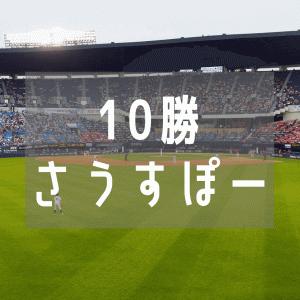 床田寛樹投手の課題は「ランナー無しでの一発 (被本塁打) 」、10勝と規定投球回の達成を目指す2020年
