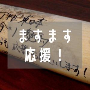 【2020年ドラフト指名確実】今川優馬選手(JFE東日本硬式野球部)に実使用サイン入りバットを頂きました!