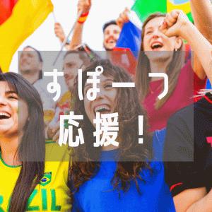 【スポーツ中継のパブリックビューイング】野球や東京オリンピックなどのスポーツをみんなで応援する時のルールとは?