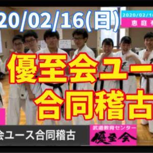優至会優TUBEチャンネル!【北海道 空手】優至会ユース合同稽古2020/02/16(日)