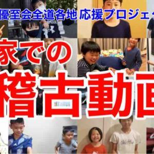 優TUBE更新❗️「お家での稽古動画」みんなたくさんのご応募ありがとう(^_-)