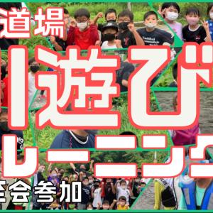 優至会YouTubeチャンネル「優TUBE」更新❗️【全優至会参加】酒井道場川遊び&トレーニング【2021/07/22(木)千歳川】