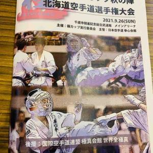 第24回極カップ秋の陣北海道空手道選手権大会