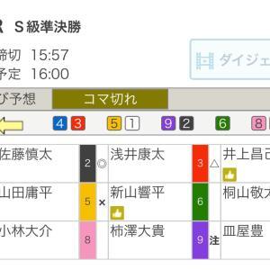 玉野記念3日目&西武園決勝