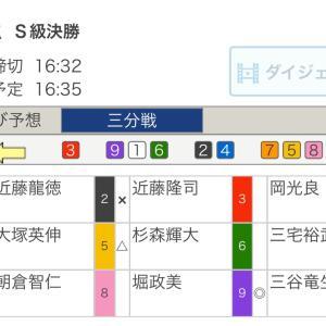 名古屋決勝  追記あり