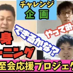 優至会応援プロジェクト 優TUBE更新☆