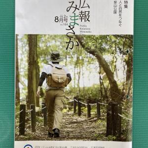 広報誌にて里山公園特集が組まれます