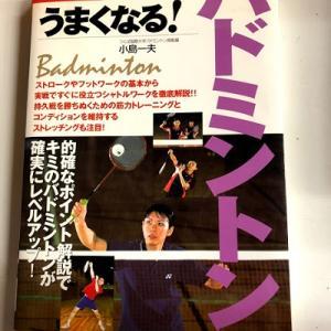 バドミントンの本が変わった!
